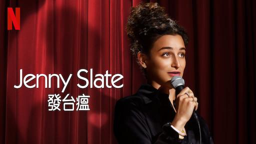 Jenny Slate:發臺瘟