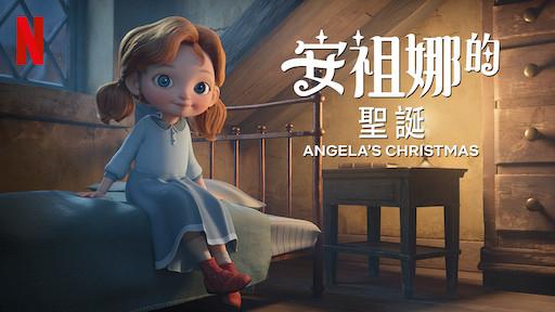 安祖娜的聖誕