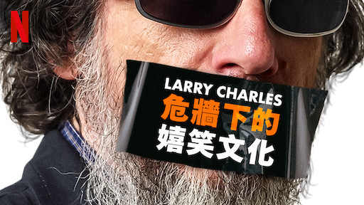 Larry Charles:危牆下的嬉笑文化